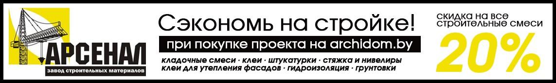 Проект дома Беларусь